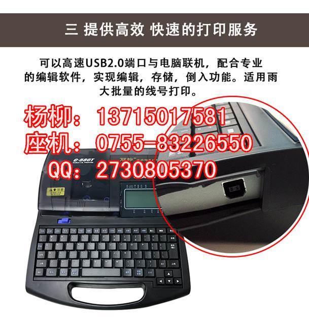 供应C-580T(PR-T102)丽标线缆标志打印机