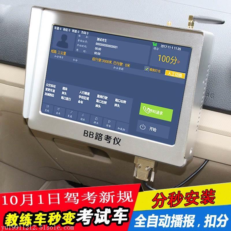 科目三考试模拟器电子路考仪BB路考仪科目三电子路考仪教练车用品