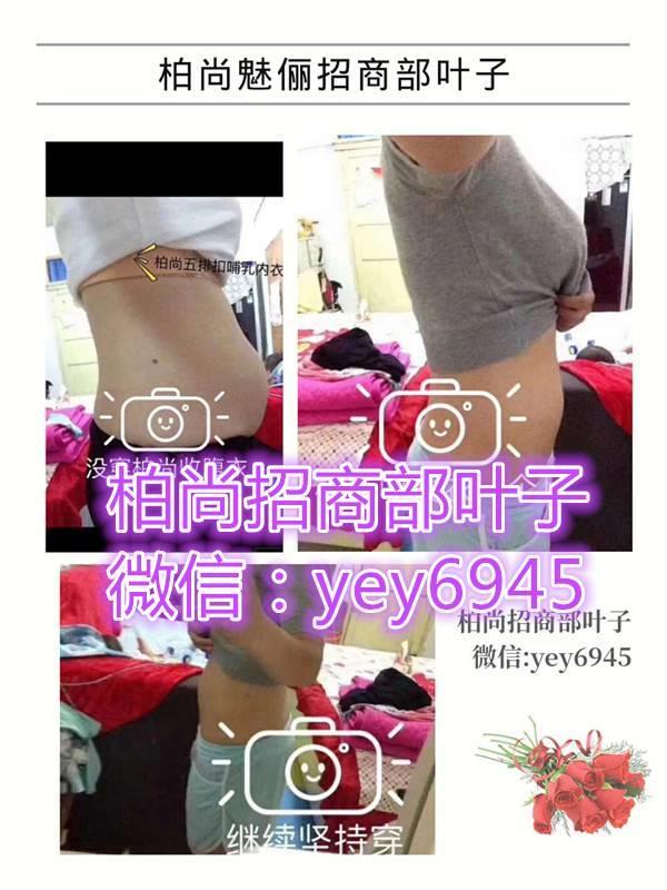 女性怎么瘦身;柏尚燃脂收腹衣产后穿有用吗