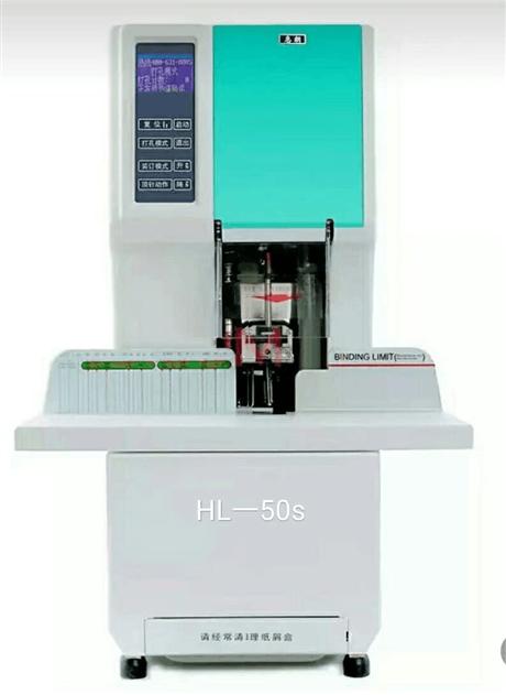 四川惠朗全自动液晶显示屏激光定位打孔装订机