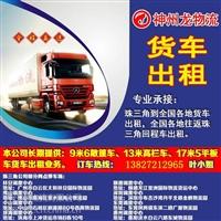 包车南昌安义县到桂林13米平板车大挂车出租