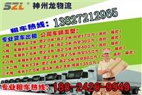 包车南昌东湖区到湘潭9米6平板车厢式车出租