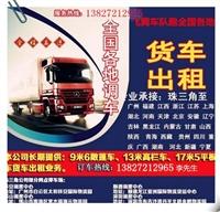 包车南昌湾里区到徐州13米平板车大挂车出租