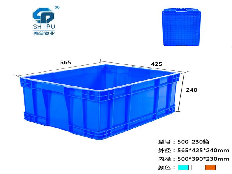 500*230可堆式周转箱,重庆厂家