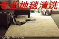 西安家庭地毯清洗 西安酒店地毯清洗