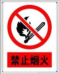 搪瓷安全标识牌200*160质优价廉厂家直销可定制