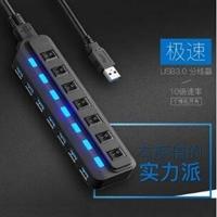 USB3.0 HUB 4口 笔记本电脑USB分线器USB3.0 HUB 4口USB分线器