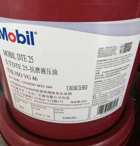 长丰美孚液压油多少钱一桶