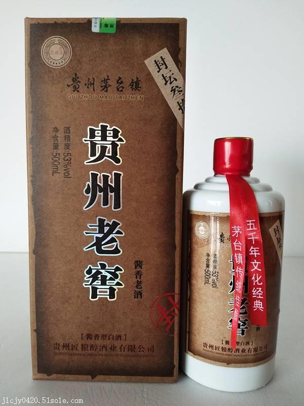 贵州老窖52度浓香型
