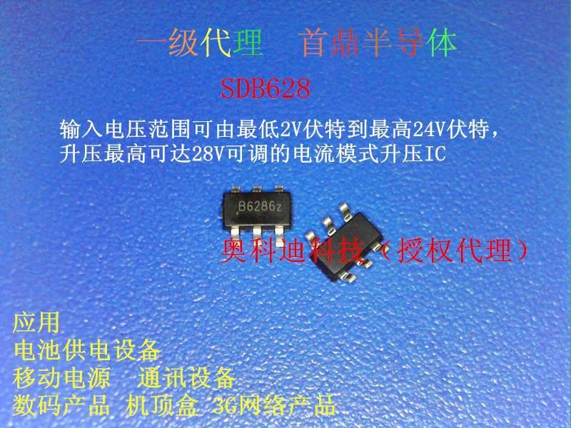 SDB628丝印B6287C输入2V-24V 输出高达28V升压IC 小风扇专用料
