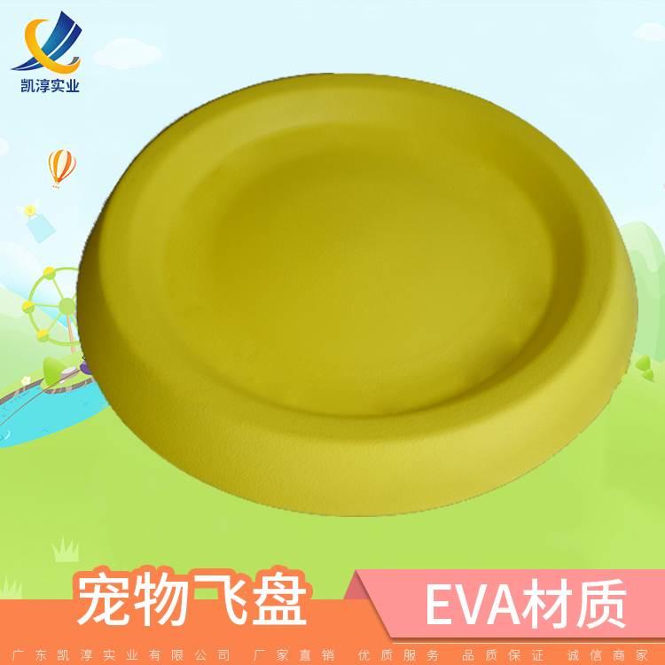 玩具球宠物狗狗玩具飞碟轻便耐咬无毒浮水软飞盘水碗EVA材质