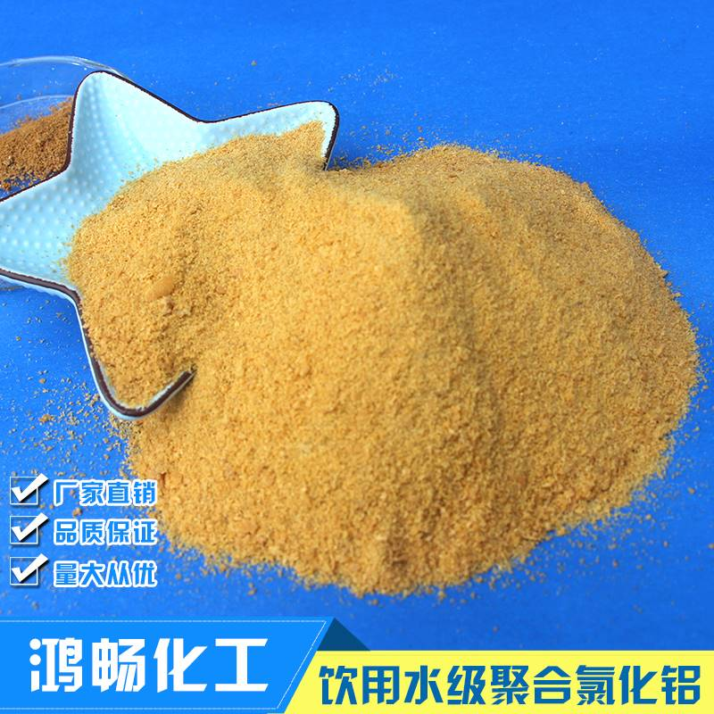 聚合氯化铝铁的优点
