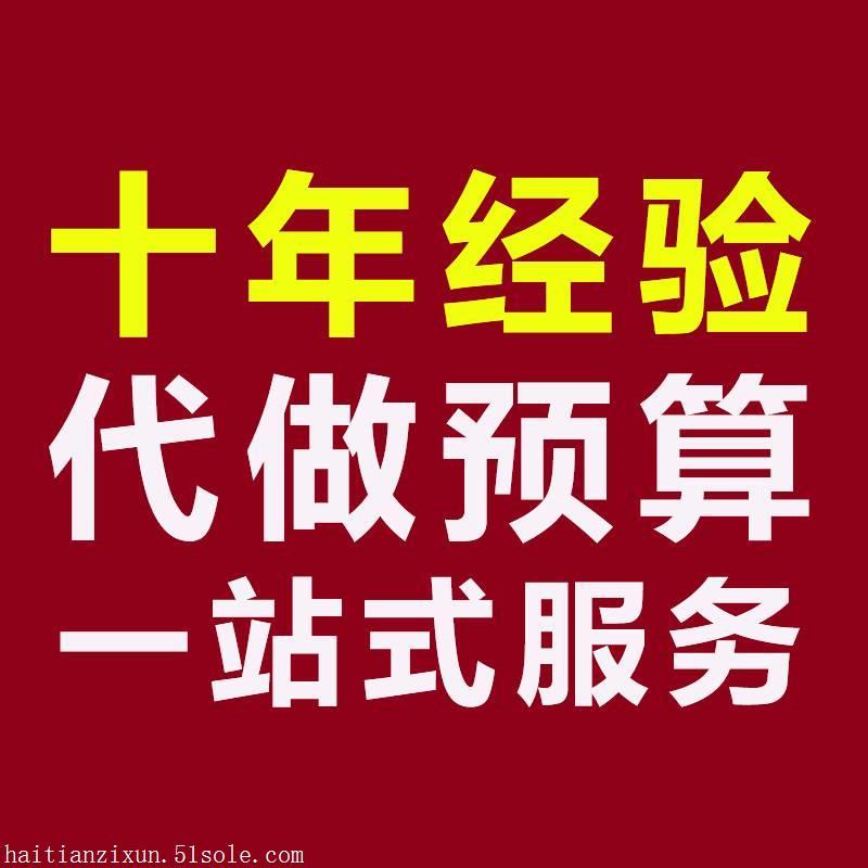 北京工程预算公司哪家好