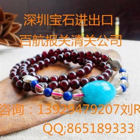 新加坡半宝石进口报关公司