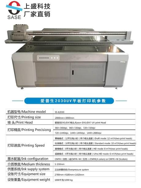 辽源市玻璃打印机厂家直销-上盛打印机