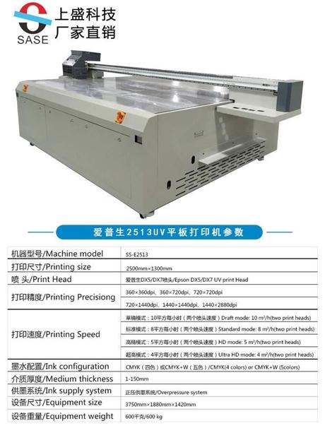 爱普生2513uv平板打印机瓷砖玻璃背景墙打印
