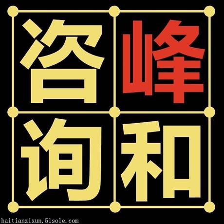 北京峰和无限-专业代写标书公司-代做工程预算软件