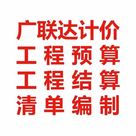 北京工程造价公司 -代做预算-代做结算
