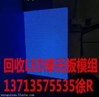 LED二手显示屏模组回收