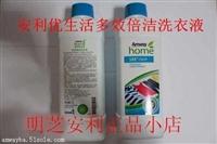 南京市建邺区安利专卖店地址和安利产品送货电话