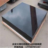 00级大理石平板价格 大理石平板规格 大理石平板厂家
