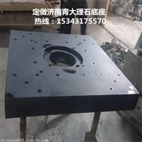 大理石机械底座定做 大理石机械构件厂家