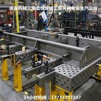 三�S柔性焊接�A具�S家/永安�C械/三�S柔性焊接�A具�r格