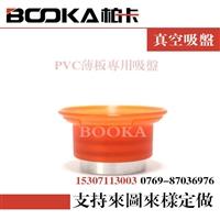 台湾BOOKA柏卡 PVC薄板专用真空吸盘 印刷行业专用吸盘