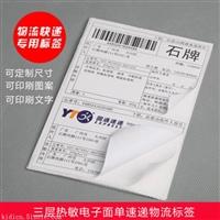 广东厂家直销三防热敏纸 快递标签 物流面单贴纸 撕下不留胶