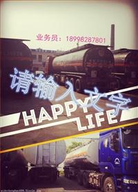 茂名市鑫泰物流有限公司提供槽罐车运输