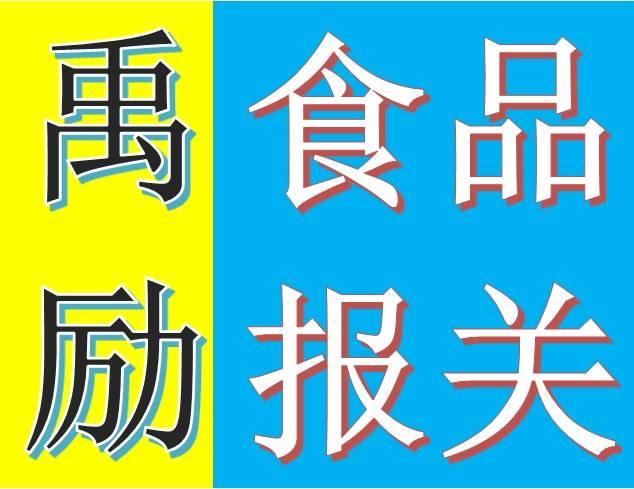上海报关公司 食品进口代理专家