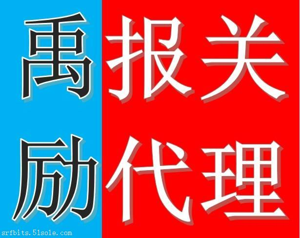 上海报关公司 报关报检业务