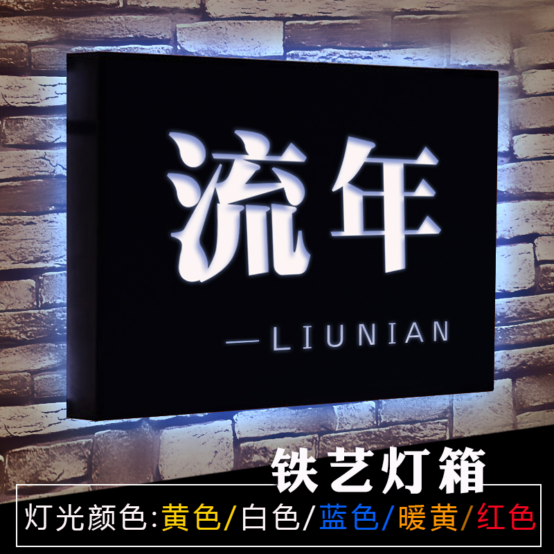 店铺led发光广告牌定制个性创意招牌灯箱