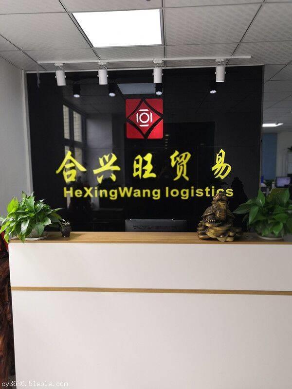 香港转运到大陆 包税