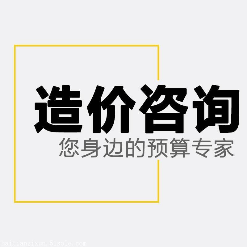 北京造价咨询公司联系方式
