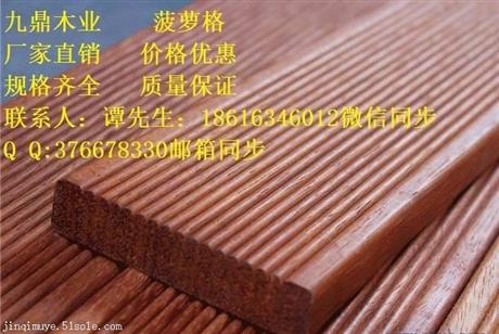 菠萝格多少钱一方 江苏九鼎木业 厂家推荐