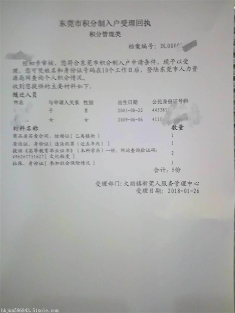 怎么入东莞户口需要准备哪些证件呢