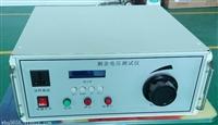 剩余电压测试仪/插头残余电压检测仪