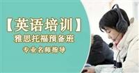 武汉基础英语培训