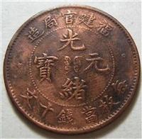 上门收购甘肃省造光绪元宝一般能卖多少钱