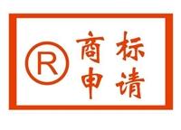 歐盟商標專利申請 國外商報專利申請