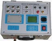 开关机械特性测试仪 断路器动特性测试仪 高压开关特性测试仪