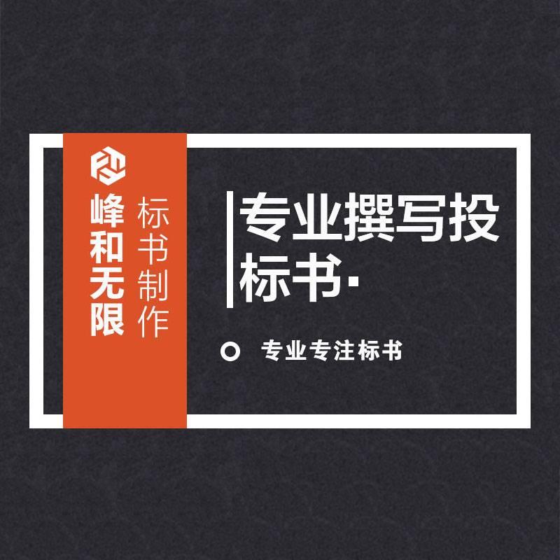 上海代做标书