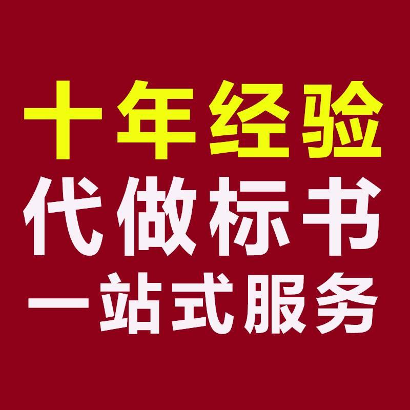 北京房山区代做投标书哪家公司口碑好价钱实惠