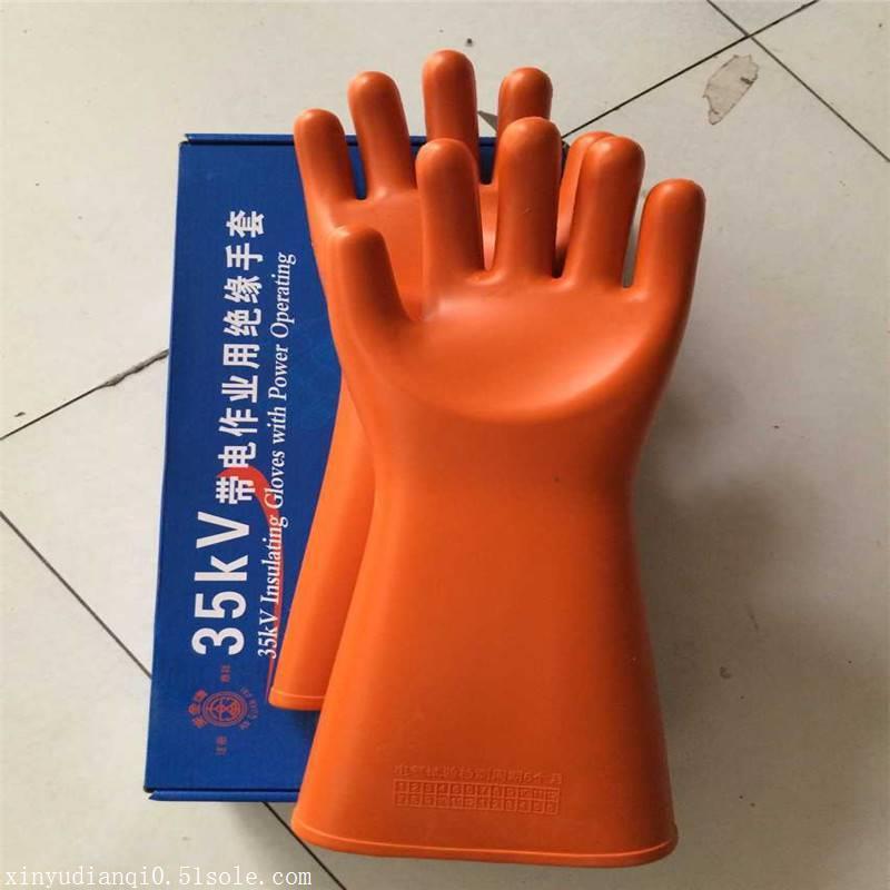 鑫宇高压绝缘手套12kv防电带电作业手套电工劳保橡胶手套