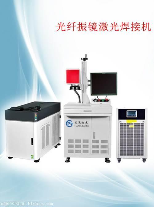 供应惠州激光焊接机,电池激光焊接机