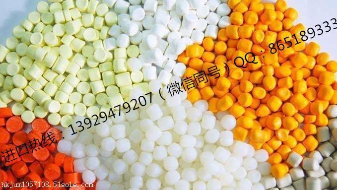 台湾再生塑胶粒如何进口报关