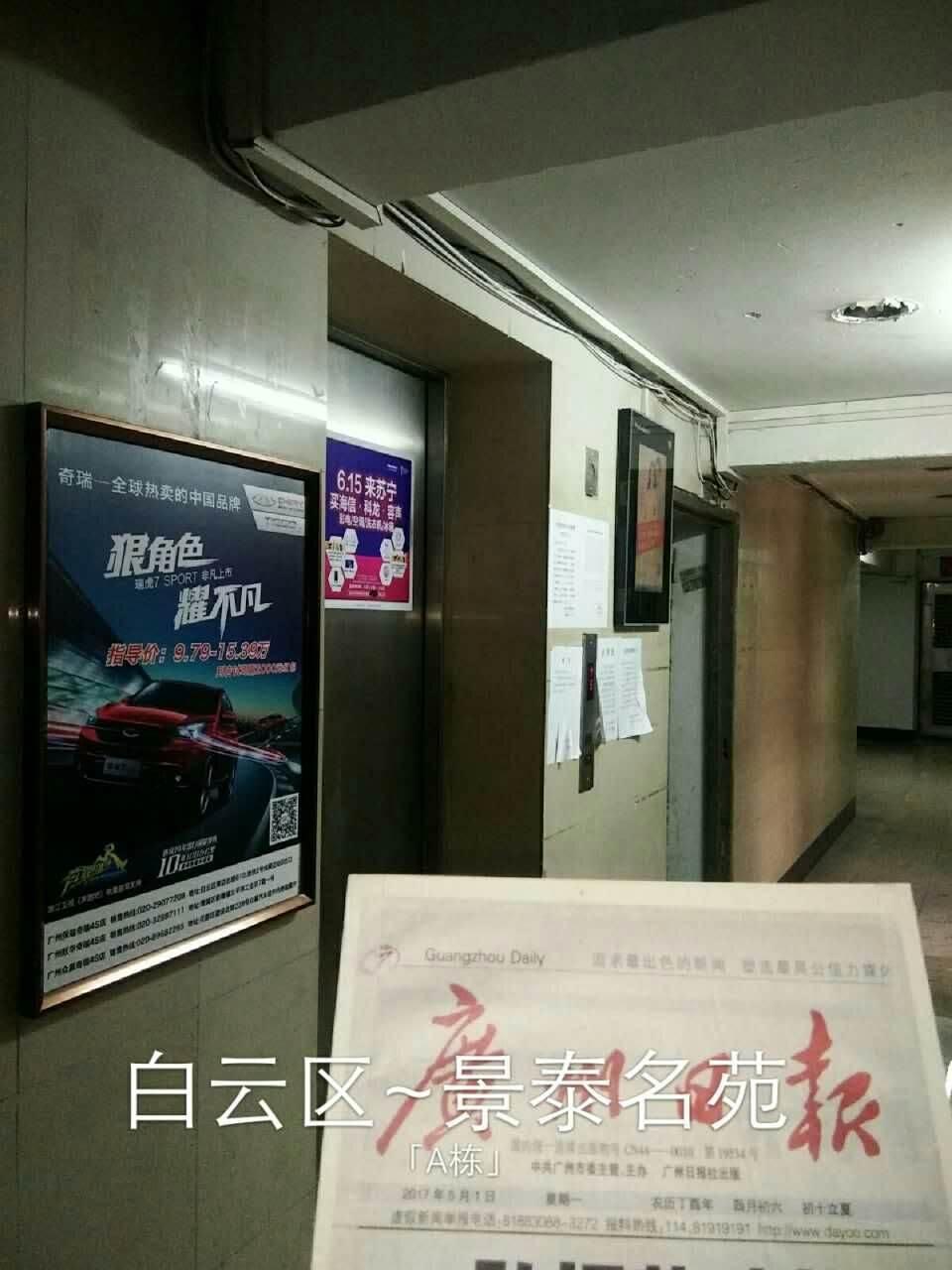 广州楼宇框架广告电梯广告价格表及投放平台