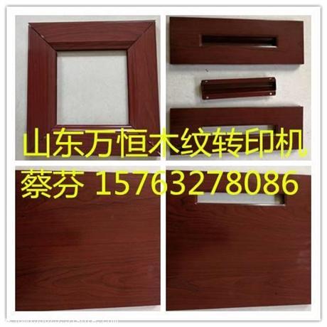 文件柜不锈钢橱柜铝板镀锌板冷板等木纹转印