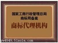 浦江商標專利公司注冊年檢變更